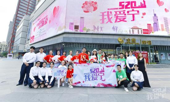 520我爱宁!百人组团表白南京 上演全城热恋