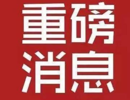 """南京提高人才购房""""门槛"""",弄虚作假的企业和人才都将被取消"""
