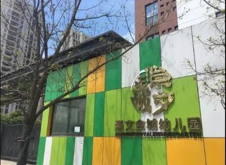 位于南京河西南五矿崇文金城内的幼儿园。 本文图片均由业主提供