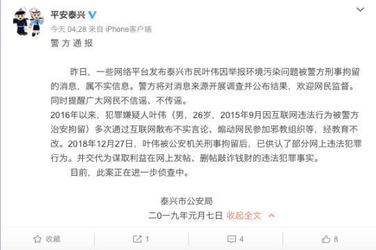 图为1月7日,泰兴警方通报:该市市民叶某举报环境污染被刑拘的消息,属不实信息。 官微截图 摄