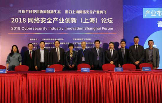 2018网络安全产业创新(上海)论坛现场