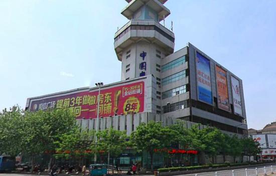 淮海路中国电信楼顶广告牌拆除前