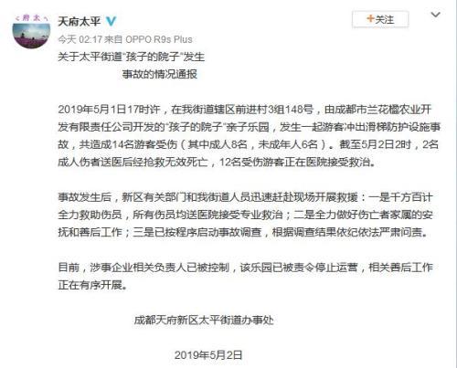 图:成都市双流县太平镇党委政府官方微博