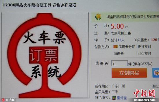 图为一家网店上架销售的火车票订票系统,5元的购票小工具已售出120件。 图片来源:东方IC 版权作品 请勿转载