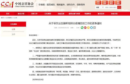 中国烹饪协会:全面排查生鲜等食品安全风险隐患