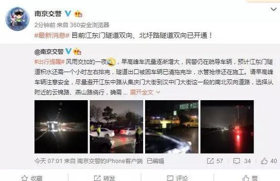 据@南京交警最新消息: