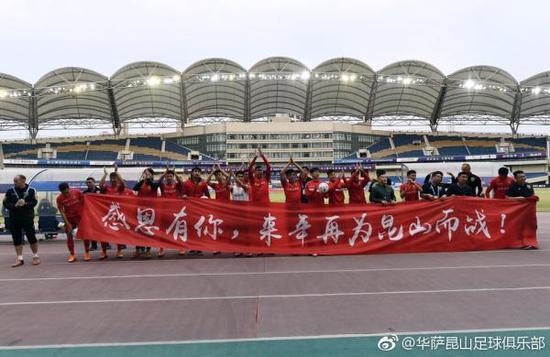 12月11日,昆山FC官方微博宣布将扎根昆山。 @昆山足球俱乐部图