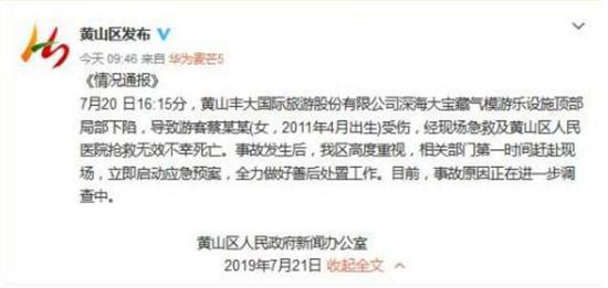 中共黄山区委黄山区人民政府信息办公室官方微博截图