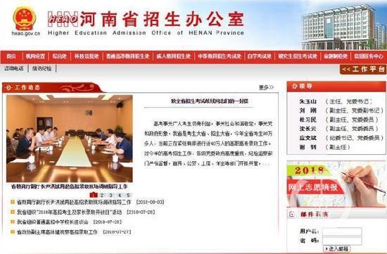 河南省招办在官网发布的公开信。