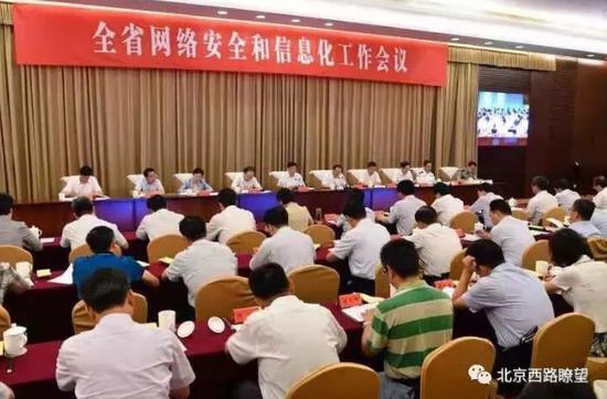 (2018年8月24日,全省网络安全和信息化工作会议现场。)