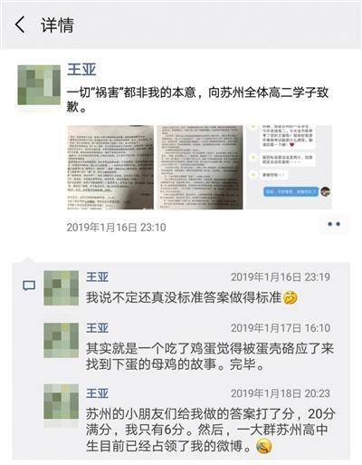 王亚1月16日在朋友圈向考生致歉。微信截图