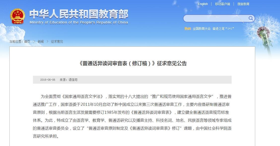 教育部官方网站截图