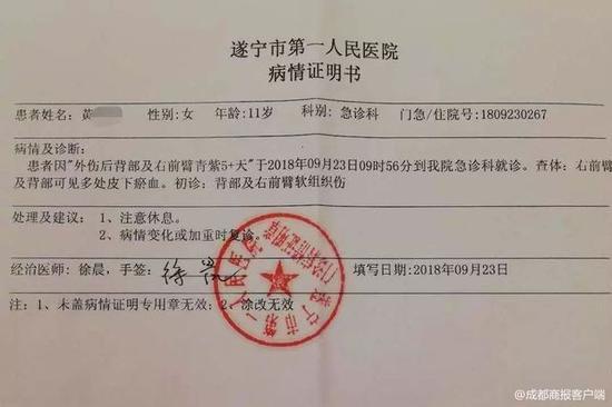 ↑刘女士提供的孩子病情证明书