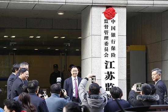 2018年12月17日上午,江苏银保监局挂牌。 江苏金融圈 赵士勇 摄
