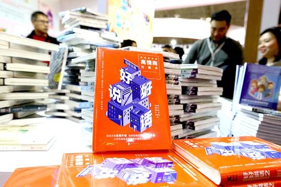 ▲书店中畅销的情商类书籍。图/视觉中国