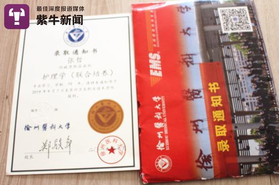 张哲收到了录取通知书