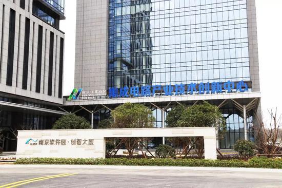 南京集成电路产业技术创新中心。江北新区供图