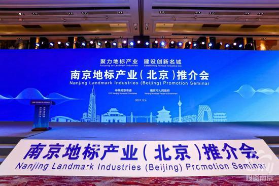 12月6日,2019南京地标产业(北京)推介会举行。市投促局供图