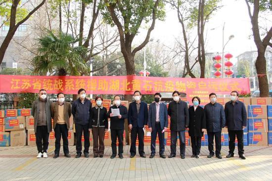 江苏省统战系统对口支援湖北黄石抗疫物资启运