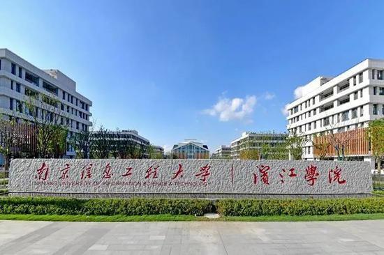 江苏公示:南信大滨江学院转设为无锡市属公办普通本科高校