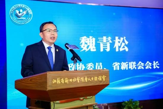 全国政协委员、省新的社会阶层人士联谊会会长魏青松致辞