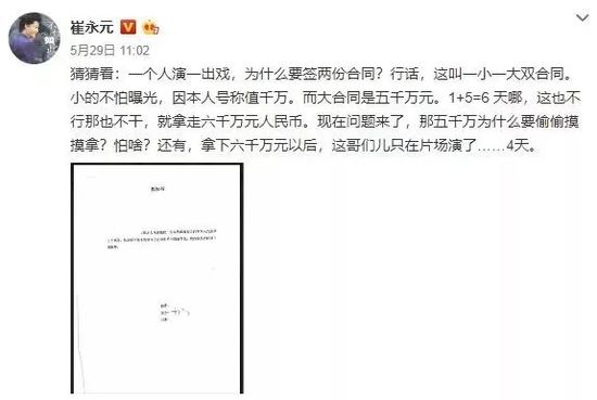 @崔永元 微博截图