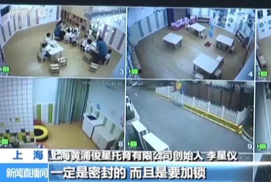 上海黄浦俊星托育有限公司创始人 李星仪