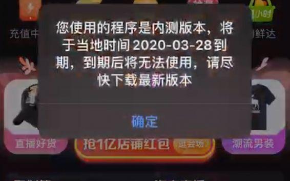 """昨日(24日)起,阿里旗下淘宝APP首页开始""""持续跳窗称使用程序为内测版本,提醒用户升级版本""""。 APP截图"""
