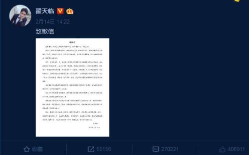 翟天临发布《致歉信》。 来源:微博截图