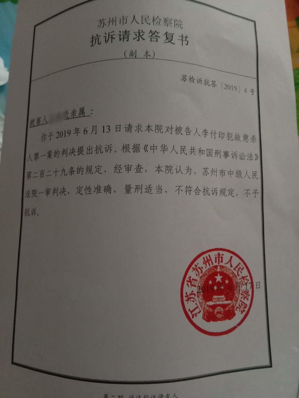 """23日,""""昆山杀妻案""""受害者家属收到由苏州市检察院出具的抗诉请求答复书,结果显示""""不予抗诉""""。受访者供图。"""