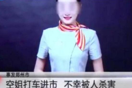 遇害空姐李明珠。 截屏图