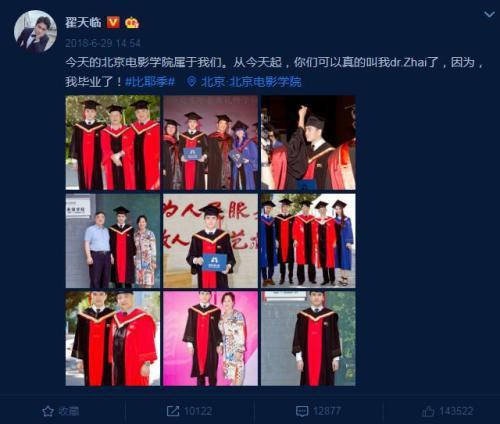 2018年6月29日,翟天临从北京电影学院博士研?#21487;?#27605;业。 来源:翟天临微博