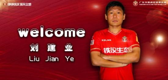 图片来源:广东华南虎足球俱乐部官方微博