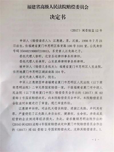 福建高院做出的国家赔偿决定书,驳回了家属相关赔偿申请。