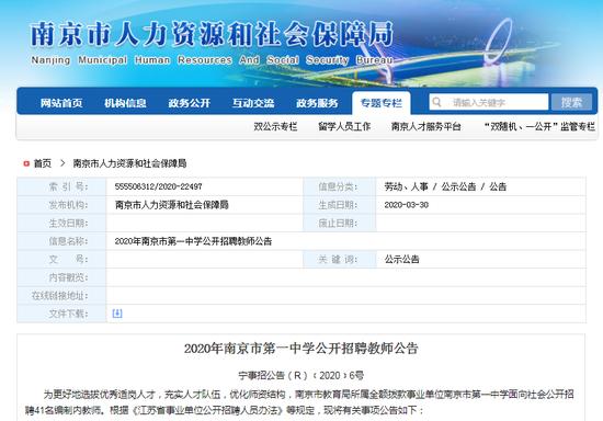 南京市第一中学、市卫健委所属事业单位招聘151人