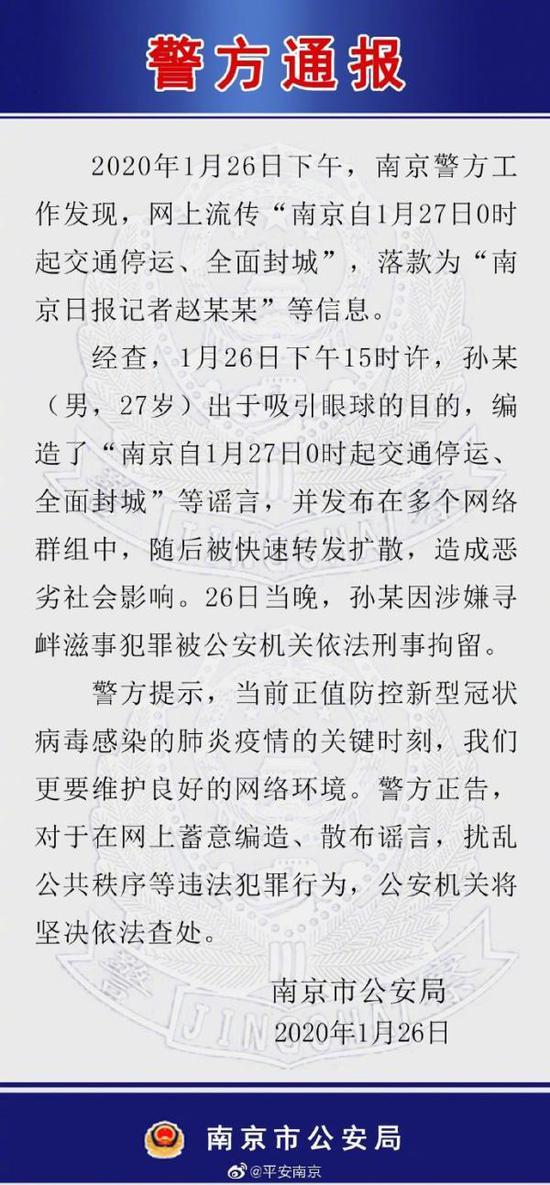 """男子编造传播""""南京封城""""等谣言 涉嫌寻衅滋事被刑事拘留"""