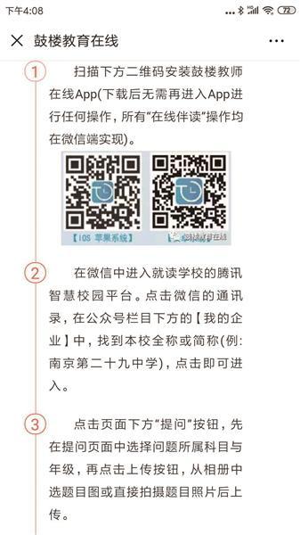 扫码下载APP可在线向老师提问。