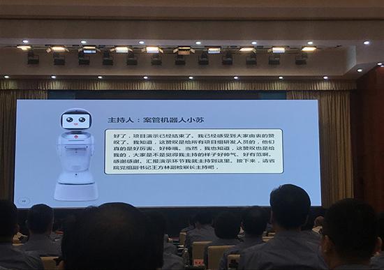 """案管机器人""""小苏""""担任会议主持人。澎湃新闻记者 邱海鸿 图"""