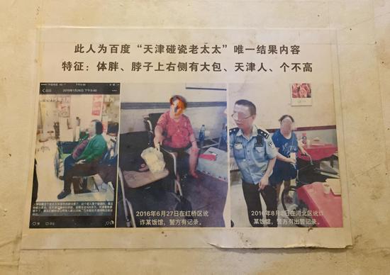 李岩在其烤鸭店中张贴的杜大娘照片。 新京报记者 张惠兰摄