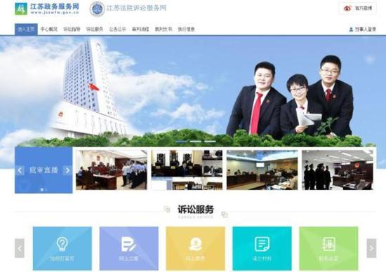 江苏法院的网上诉讼服务已经全部接入江苏网上政务服务平台。 官网截图