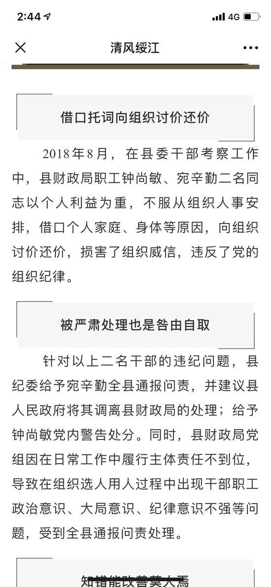 """""""清风绥江""""曾发布关于二人的处罚结果。"""