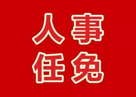 镇江任免一批领导干部 涉多部门局长