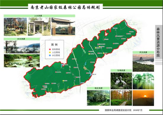 老山国家森林公园生物资源丰富