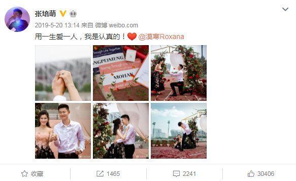 张培萌社交媒体截图。