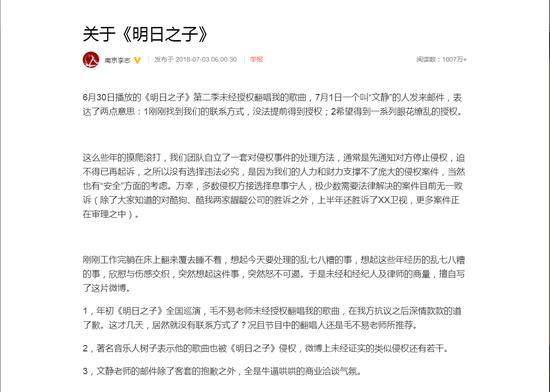 7月3日,李志发帖子称《明日之子》侵权