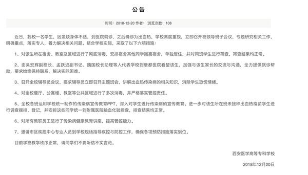 12月20日,西安医学高等专科学校在官网上发布《公告》