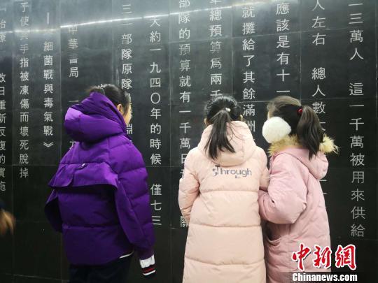 """七三一部队罪行""""证言墙""""正式对外开放。 刘锡菊 摄"""