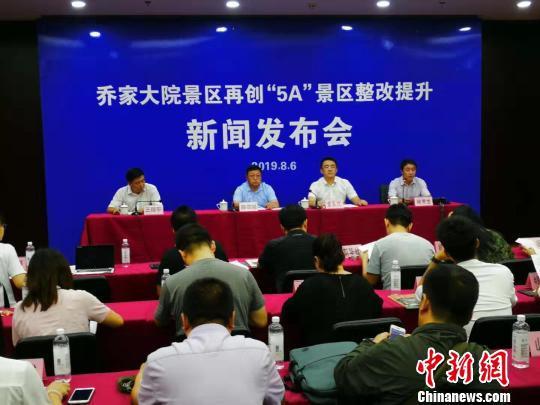 6日,祁县官方召开新闻发布会。 杨杰英 摄