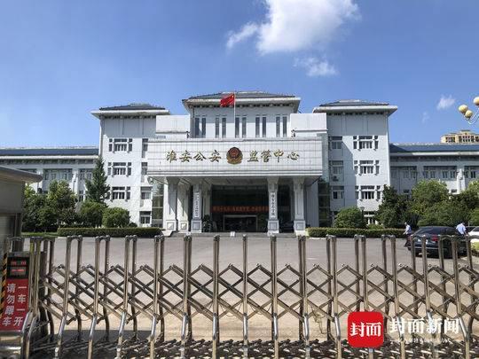 目前,犯罪嫌疑人被羁押在淮安市看守所 摄影:封面新闻记者滕晗