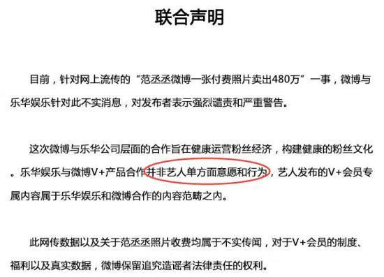 乐华娱乐和微博联合发布声明 图片来源:乐华娱乐